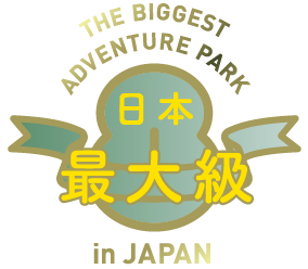 The Biggest Adventure Park 日本最大級